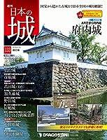 日本の城 改訂版 133号 [分冊百科]