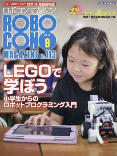 ロボコンマガジン 2017年 09 月号 [雑誌]