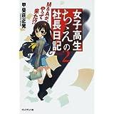 女子高生ちえの社長日記〈PART‐2〉M&Aがやって来た!?