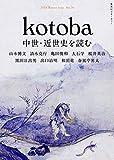 kotoba(コトバ) 2018年 冬号