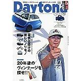 Daytona (デイトナ) 2018年10月号 Vol.328