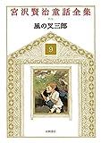 風の又三郎  / 宮沢 賢治 のシリーズ情報を見る