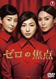 ゼロの焦点(2枚組) [DVD]