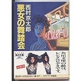 悪女の舞踏会 (角川文庫)