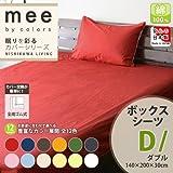 日本製 ボックスシーツ ベッドカバー 綿100% 抗菌 防臭 ダブル ブラウン