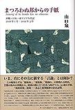まつろわぬ邦からの手紙──沖縄・日本・東アジア年代記/2016年1月―2019年3月