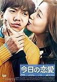 今日の恋愛 [DVD]