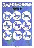 競馬の国のアリス (ちくま文庫)