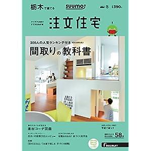 SUUMO注文住宅 栃木で建てる 2017年冬号