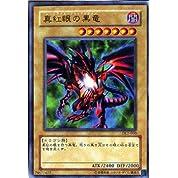 遊戯王 真紅眼の黒竜(レッドアイズ・ブラックドラゴン) デュエリストレガシー ウルトラレア