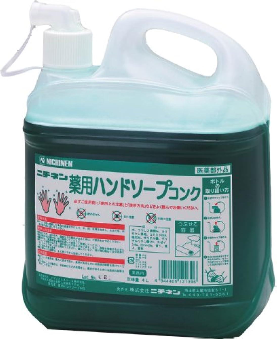 汚れた最適伝染性のニチネン 7倍濃縮 業務用 薬用ハンドソープ  4L×4本入