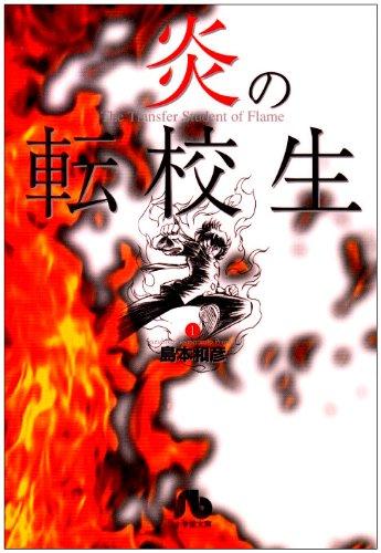 炎の転校生 (1) (小学館文庫)の詳細を見る
