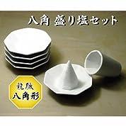 八角盛り塩セット (盛塩セット) 開運インテリアグッズ
