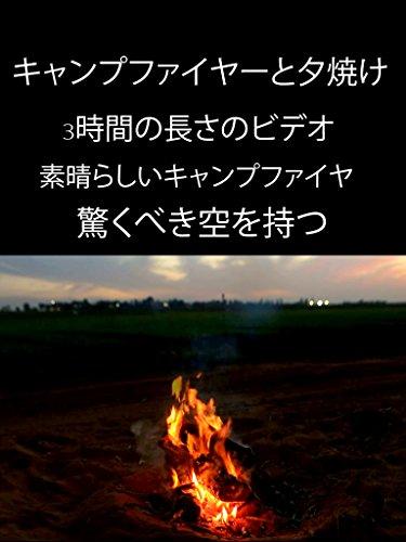 キャンプファイヤーと夕焼け