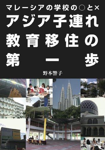 マレーシアの学校の○と× アジア子連れ教育移住の第一歩の詳細を見る