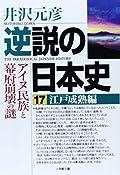 井沢元彦『逆説の日本史 17 江戸成熟編』の表紙画像