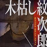 木枯し紋次郎オリジナル・サウンド・トラック