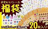 【ウルマックスジャパンオリジナル】かわいいシール福袋 いろいろなシールが20枚入り キャラクター 動物 キラキラ かわいい 種類いろいろ ウキウキセット 【Jan code:4560407887858】