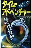 タイム・アドベンチャー—モントーク・プロジェクト〈2〉 (MU SUPER MYSTERY BOOKS)