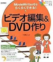かんたんパソコン生活 ビデオ編集&DVD作り
