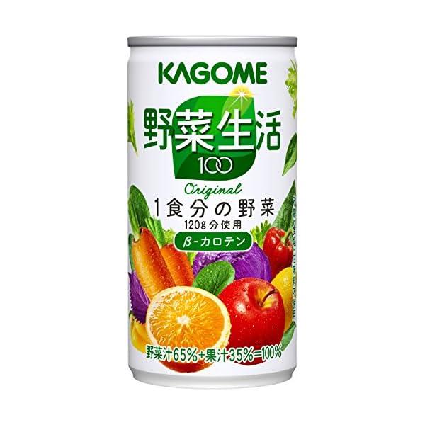 カゴメ 野菜生活100オリジナルの紹介画像12