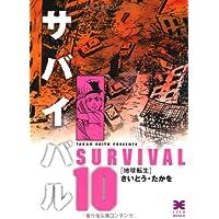 サバイバル 10 地球転生 (リイド文庫)