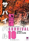サバイバル (10) (リイド文庫)