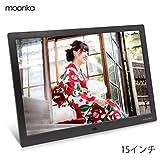 moonka 15インチ・デジタルフォトフレーム / 1280x800 HD解像度LEDバックライト液晶 / 写真・動画・音楽再生・リモコン付き / カレンダー・自動オン・オフ機能 / 【ブラック】