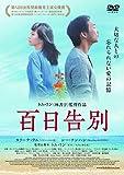 百日告別[DVD]
