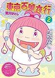 東京百鬼夜行 2 (BUNCH COMICS)