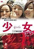少女たち [DVD]