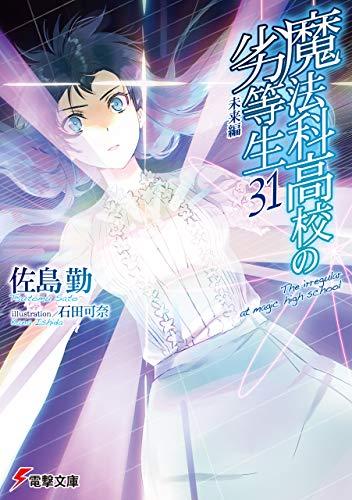 魔法科高校の劣等生(31) 未来編 (電撃文庫) Kindle版