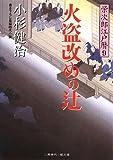 火盗改めの辻 栄次郎江戸暦9 (二見時代小説文庫)