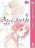 きみとユリイカ 3 (マーガレットコミックスDIGITAL)