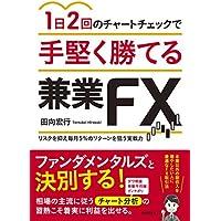 1日2回のチャートチェックで手堅く勝てる兼業FX (リスクを抑え毎月5%、10万円のリターンを狙う実戦力)