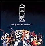 TVアニメ「十二大戦」オリジナルサウンドトラック / V.A.