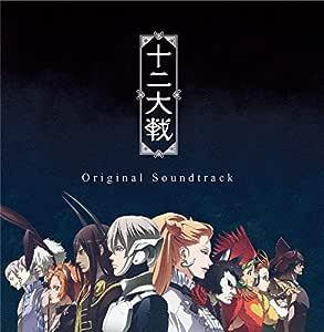 TVアニメ「十二大戦」オリジナルサウンドトラック