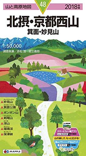 山と高原地図 北摂・京都西山 箕面・妙見山