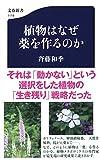 「植物はなぜ薬を作るのか (文春新書)」販売ページヘ