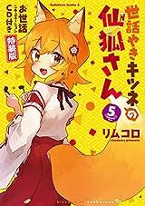 「世話やきキツネの仙狐さん」第5巻特装版同梱のお世話シチュエーション・バイノーラル録音CDの試聴動画