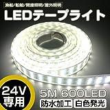 高輝度LEDテープライト 5m 防水 24V 600連SMD5050 二列式 カバー付 白 ホワイト 白ベース 正面発光 漁船/船舶/トラック/航海灯/屋外照明/led間接照明 (ホワイト, 24v)