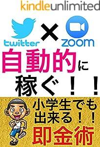 SNS即金術「Twitter」「ZOOM」オンラインビジネス:集客: 小学生でも出来る在宅ビジネス