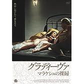 グラディーヴァ マラケシュの裸婦 [DVD]
