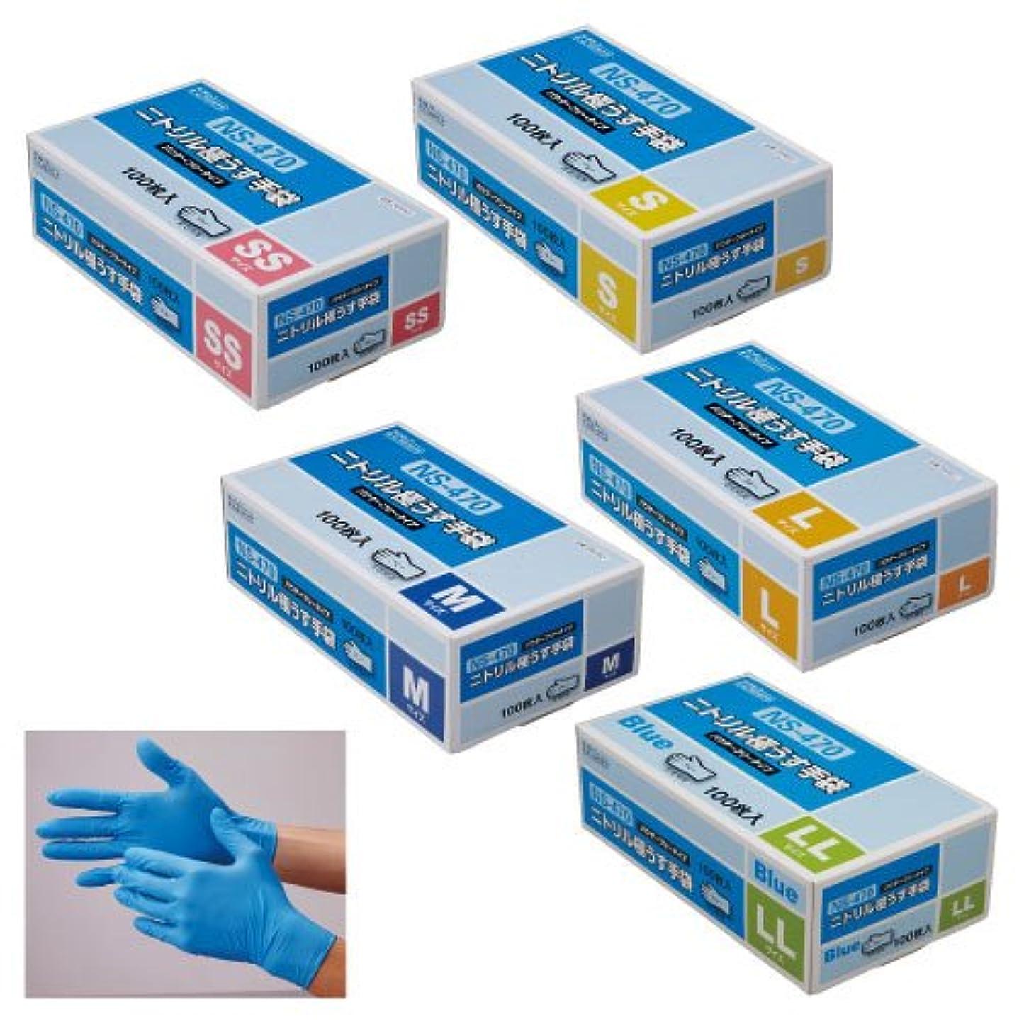 期限健全系統的ニトリル極うす手袋 NS-470 ??????????????NS470 06451(L)????100????(24-2571-03)【20箱単位】
