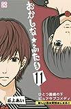 おかしな★ふたり プチデザ(11) (デザートコミックス)