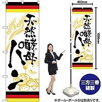 のぼり旗 天然酵母パン ドイツ SNB-5022 (受注生産)
