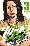 クローズZERO2 鈴蘭×鳳仙 3 (少年チャンピオン・コミックス)