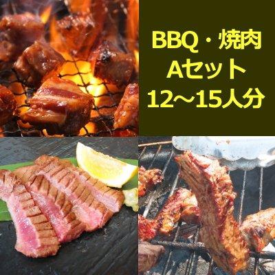 バーベキュー・焼肉 Aセット (12〜15人分・3kg) 大人気熟成牛タン入り