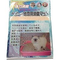 ペットの砂専用消臭マット ネコ砂 猫砂 うさぎのトイレ フェレットのトイレ トイレの臭い対策