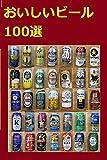 おいしいビール 100選